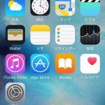 iPhone4sにもiOS9をインストールしてみた。その結果は?