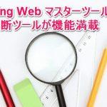 SEO対策に、Bing Webマスターツールに登録。この診断ツールが役立ちそうです