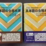 約30年前に使用した英単語集が1万円で販売。高値の参考書類を確認してみた
