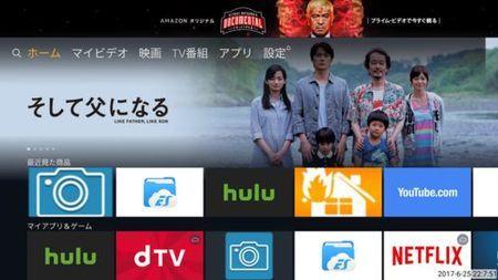 Fire TV スクリーンショット 成功事例