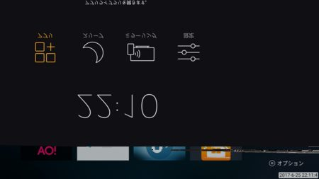 Fire TV スクリーンショット 失敗事例1