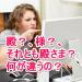 社内メールの敬称は、「様」「殿」「さん」のどれを使うのが正解なの?